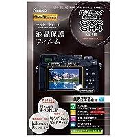 ケンコー マスターG液晶保護フィルム(パナソニック LUMIX GX8/GH4用) KLPMPAGX8