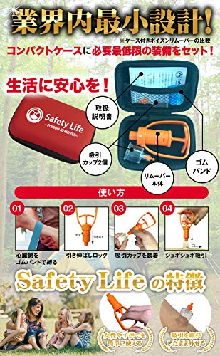 SafetyLife(セーフティライフ)ポイズンリムーバー毒吸引器コンパクト携帯ケース付応急処置セット