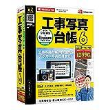 最新版 工事写真台帳6 3ライセンス版 新元号 令和 対応