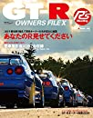GT-R OWNERS FILE X