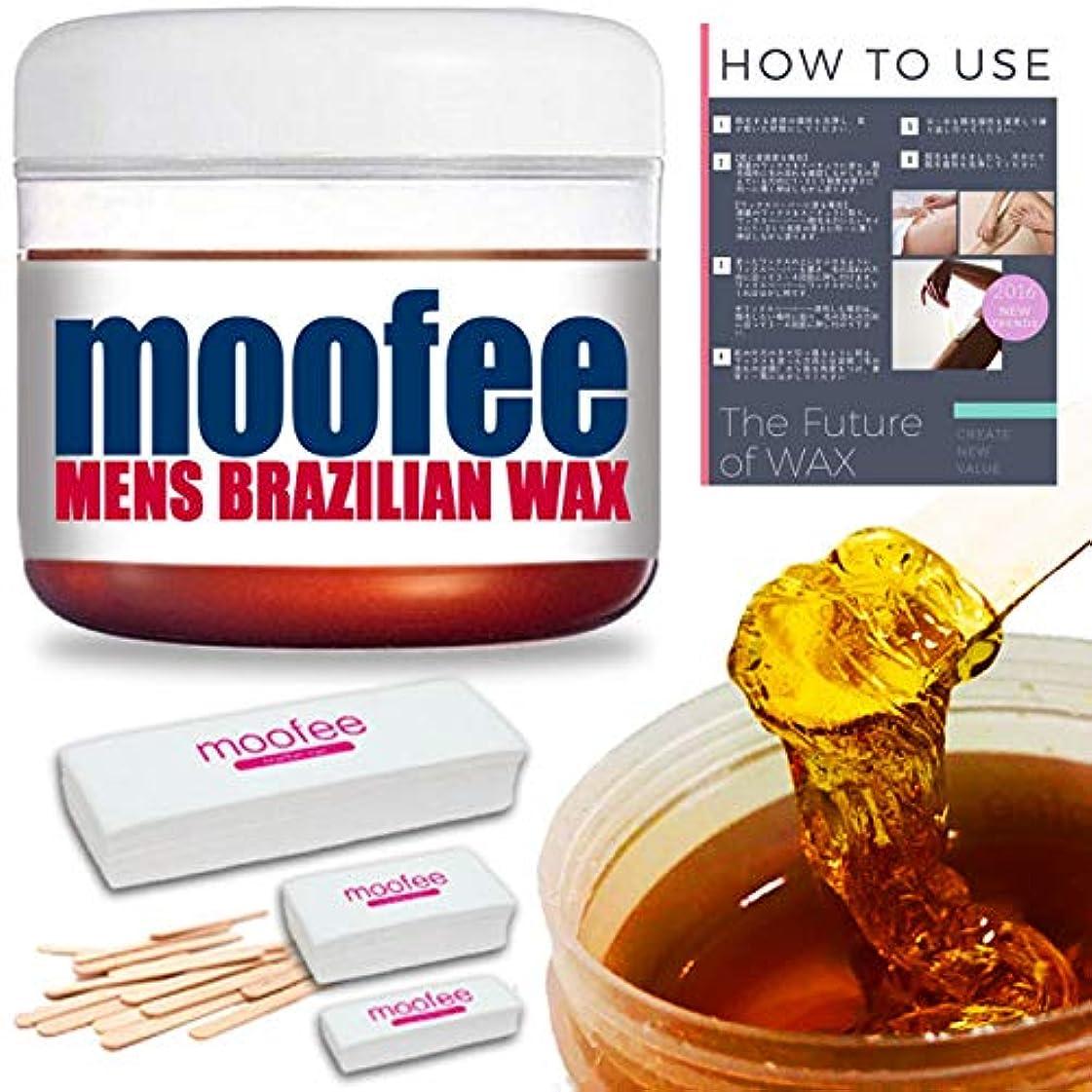 競争力のあるアスレチック本会議メンズブラジリアンワックス 脱毛ワックス 男性用 moofee スターターキット