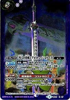 バトルスピリッツ/BSC21【名刀コレクション】BS20-X07 咎人の骨剣エグゼキューショナーズ X