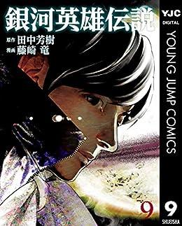 [田中芳樹, 藤崎竜]の銀河英雄伝説 9 (ヤングジャンプコミックスDIGITAL)