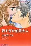 若すぎた伯爵夫人 (ハーレクインコミックス・キララ)