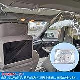 Hadokoa パーテーション車用 タックス タクシー用 絶縁フィルム 隔離カーテン 保護フィルム 粘着フィルム 密封 透明 防水 遮断 間仕切り 保護カバー PVC 防塵 花粉対策 飛沫防止