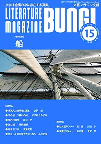 文藝MAGAZINE文戯15 2021 Summer