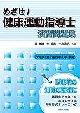めざせ!健康運動指導士演習問題集―テキスト第7版(2013年)準拠