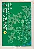 中国小説史略〈下〉 (ちくま学芸文庫)