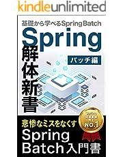 悲惨なミスをなくすSpringBatch入門書: Spring解体新書(バッチ編): 基礎から学べるSpring Batch
