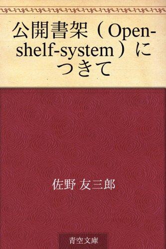 公開書架(Open-shelf-system)につきての詳細を見る