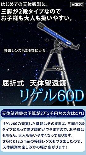 池田レンズ工業天体望遠鏡リゲルハイ60Dスマホ撮影セット屈折式口径60mm焦点距離700mm