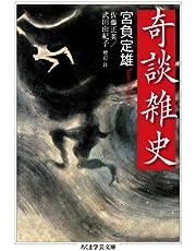 奇談雑史 (ちくま学芸文庫)