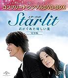 Starlit~君がくれた優しい光【完全版】〈コンプリート・シンプルDVD-BOX5...[DVD]
