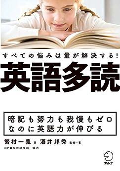 英語多読 すべての悩みは量が解決する!