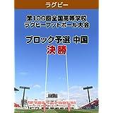 【限定】第100回全国高等学校ラグビーフットボール大会 ブロック予選 中国 決勝
