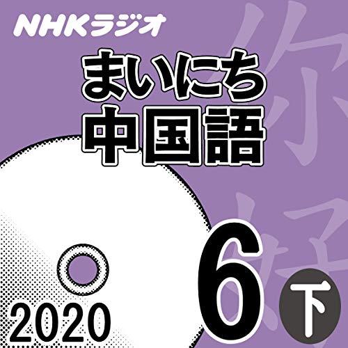 『NHK まいにち中国語 2020年6月号 下』のカバーアート