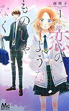 恋のようなものじゃなく 第01巻