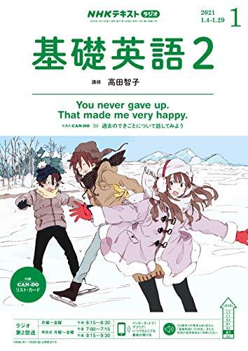NHKラジオ 基礎英語2 2021年 1月号 [雑誌] (NHKテキスト)