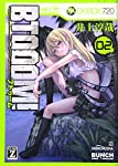 BTOOOM! 02 (BUNCH COMICS)