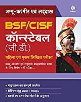 BSF Constable GD Rectuitment Exam (H)