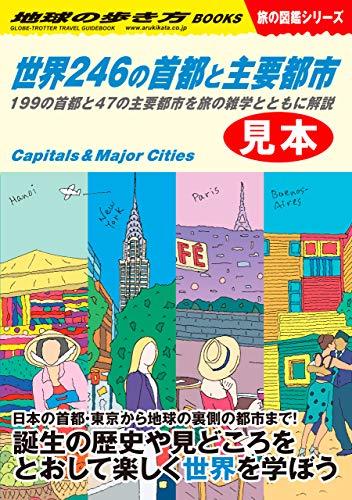 W04 世界246の首都と主要都市 【見本】 199の首都と47の主要都市を旅の雑学とともに解説 (地球の歩き方W)