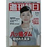 週刊朝日 2009年 10月16日号 [雑誌]