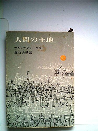 人間の土地 (1955年) (新潮文庫)