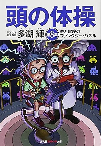頭の体操 第8集 夢と冒険のファンタジー・パズル (知恵の森文庫)