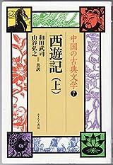 西遊記 上 中国の古典文学 7