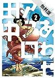しあわせアフロ田中(2)【期間限定 無料お試し版】 (ビッグコミックス)