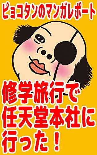 修学旅行で任天堂本社に行った! ピョコタンのマンガレポート