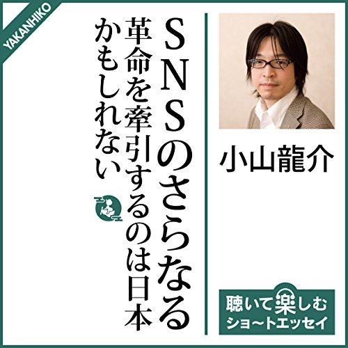 SNSのさらなる革命を牽引するのは日本かもしれない | 小山 龍介