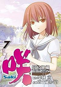 咲-Saki- 阿知賀編 episode of side-A(7) (ガンガンコミックス)