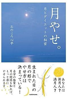 [おのころ 心平]の月やせ。 月とダイエットの秘密 (角川学芸出版単行本)