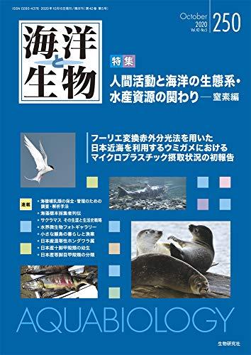 海洋と生物 250 Vol.42-No.5 2020 人間活動と海洋の生態系・水産資源の関わり−窒素編の詳細を見る