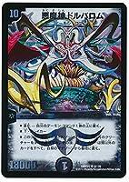デュエルマスターズ/DMX-21/037/SR/悪魔神ドルバロム/闇/進化クリーチャー