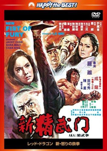 レッド・ドラゴン 新・怒りの鉄拳 <日本語吹替収録版> [DVD]