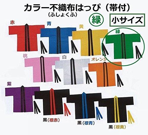 カラー不織布(ふしょくふ)ハッピ 〔帯付〕 [J]小サイズ(小学校低学年向)※色をお選びください (緑)