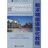 新求精德语强化教程中级2(附光盘)