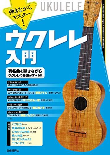 弾きながらマスター!ウクレレ入門  (日本語) 楽譜