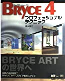 BRYCE 4プロフェッショナルテクニック