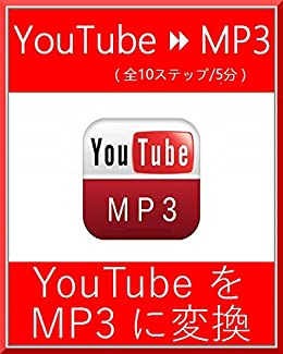 Mp3 変換 youtube