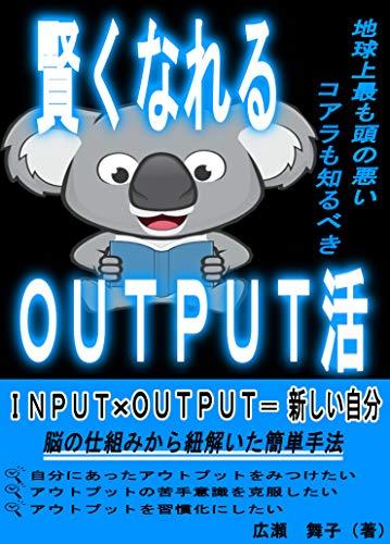 地球上最も頭の悪いコアラも知るべき賢くなれるOUTPUT活【編集者からのおすすめ情報付】