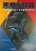 表紙: 悪魔の辞典 (角川文庫)   アンブローズ・ビアス