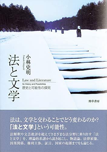 法と文学: 歴史と可能性の探求 (明治大学社会科学研究所叢書)