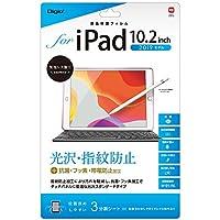 iPad 10.2インチ 2019用 液晶保護フィルム 指紋防止 光沢 気泡レス加工 TBF-IP19FLS