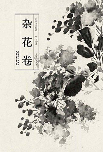 历代名家绘画.徐渭-杂花卷 (English Edition)