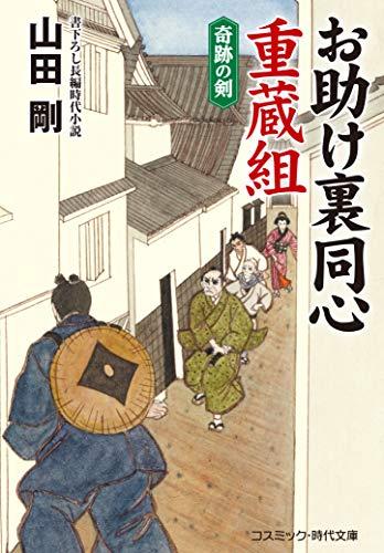 お助け裏同心 重蔵組 奇跡の剣 (コスミック時代文庫)