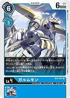 デジモンカードゲーム BT4-027 ガルムモン (U アンコモン) ブースター グレイトレジェンド (BT-04)