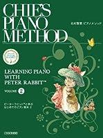 北村智恵ピアノメソッド ピーターラビットと学ぶはじめてのピアノ教本2
